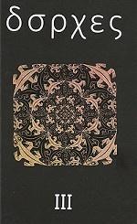 Собрание сочинений в 4 томах. Том 4\r\n Произведения 1980-1986 годов