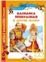 Василиса Прекрасная и другие сказки