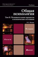 Общая психология в 3х тт. Том II. Познавательные процессы и психические состояния. Учебник и практикум