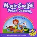 Волшебный английский иллюстрированный словарик. С выдвижными карточками. Для детей 5-7 лет. Моя семья