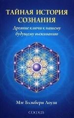 Тайная история сознания: древние ключи к нашему будущему выживанию
