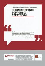 Энциклопедия торговых стратегий. 4-е издание