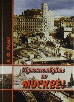 Скачать Путешествуйте по Москве бесплатно