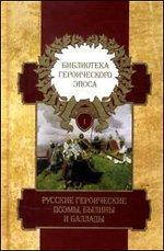 Библиотека героического эпоса в 10 томах