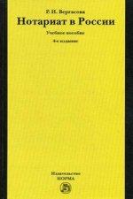 Нотариат в россии: учебное пособие - 3-е изд