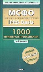 МСФО. Международные стандарты финансовой отчетности. 1000 примеров применения (+CD)