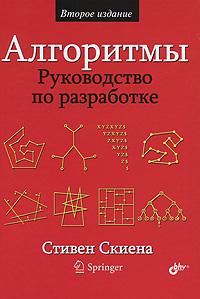 Алгоритмы. Руководство по разработке. 2-ое издание