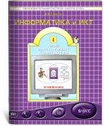 Скачать Информатика и ИКТ.   Мой инструмент - компьютер  . Учебник для 4 кл. ФГОС бесплатно