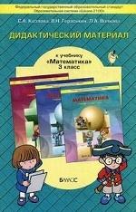 Математика 3кл [Дидакт. матер.] ФГОС