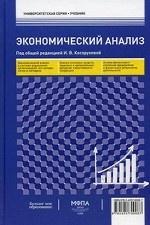 Экономический анализ. Учебник. Гриф УМО МО РФ