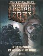 Метро 2033: Станция призрак