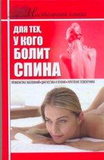 Настольная книга для тех, у кого болит спина ( Борис Джерелей  )