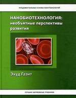 Нанобиотехнология: необъятные перспективы развития // Plenty of Room for Biology at the Bottom: An Introduction to Bionanotechnology. (In Russian)