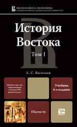 История Востока. В 2-х томах. Том 1