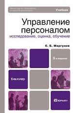Управление персоналом: исследование, оценка, обучение. Учебник для бакалавров