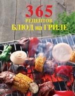 365рецептов блюд на гриле