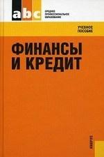 Финансы и кредит.Уч.пос. для ССУЗов.-3-е изд