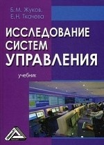 Исследование систем управления. Учебник. Гриф МО РФ