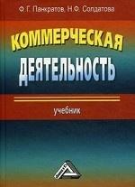 Коммерческая деятельность. Учебник. Гриф МО РФ