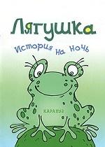 История на ночь. Лягушка