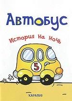 История на ночь. Автобус