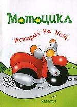 История на ночь. Мотоцикл