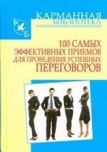 100 самых эффективных приемов для проведения успешных переговоров