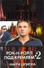 Скачать Рок-н-ролл под Кремлем - 2. Найти шпиона бесплатно