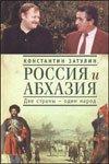 Скачать Россия и Абхазия.Две страны-один народ бесплатно