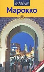 Марокко (8801)