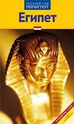 Египет. Путеводитель с мини-разговорником