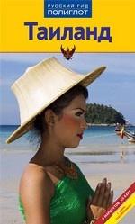 Таиланд. Путеводитель с мини-разговорником