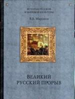 Великий русский прорыв