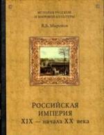 Российская империя XIX - начала XX века