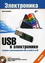 USB в электронике. Создание и программирование USB-устройств на ПК