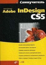 Самоучитель Adobe InDesign CS5