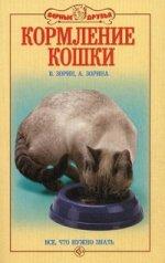 Кормление кошки.Основы кормления.Разнообразие кормов.Лечебные корма.Профилактика