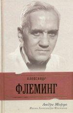 Жизнь Александра Флеминга