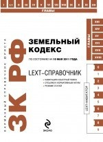 LEXT-справочник. Земельный кодекс Российской Федерации. По состоянию на 10 мая 2011 года