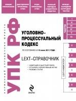 LEXT-справочник. Уголовно-процессуальный кодекс Российской Федерации по состоянию на 10 июня 2011 года