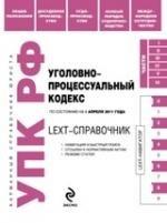 LEXT-справочник. Уголовно-процессуальный кодекс Российской Федерации по состоянию на 1 апреля 2011 года