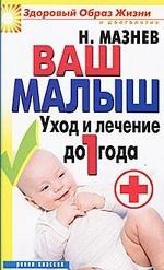 Ваш малыш. Уход и лечение до 1 года