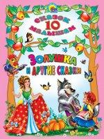 Золушка и другие сказки. 10 сказок малышам