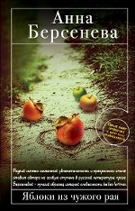 Яблоки из чужого рая