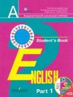 Английский язык. 2 класс. Комплект в 2-х частях (с 1CD ABBYY для занятий дома)