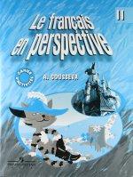 Французский язык.2 кл.Р/т (углубл.) (к учеб. Касаткиной)