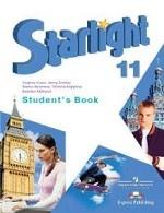 Скачать Английский язык. Звездный английский. 11 класс. Учебник бесплатно