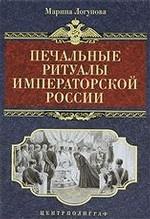 Скачать Печальные ритуалы императорской России бесплатно