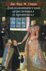 Дипломатический церемониал и протокол. 2-е изд