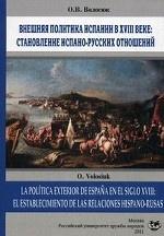 Внешняя политика Испании в XVIII веке: становление испано-русских отношений